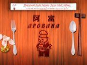 Nieuw Afobaka Afhaalrestaurant - 26.09.13